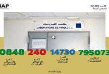 Photo of مستجدات الحالة الوبائية بالمغرب إلى حدود صباح اليوم الأربعاء