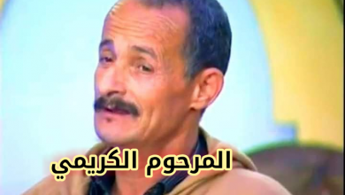 Photo of اكتشف الأغنية التي أداها الكوميدي الراحل الكريمي – فيديو حصري
