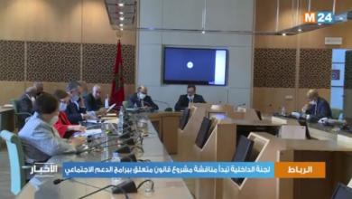 Photo of فيديو: لجنة الداخلية تبدأ مناقشة مشروع قانون متعلق ببرامج الدعم الاجتماعي