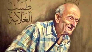 "Photo of اكتشف وصية ""طبيب الغلابة"" قبل وفاته"