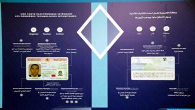 Photo of المغرب: إلزامية مراجعة البوابة الإلكترونية للحصول على موعد مسبق لإنجاز أو تجديد البطاقة الوطنية