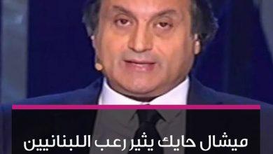 Photo of بعدما تنبأ بانفجار مرفأ بيروت: الفلكي ميشال حايك يطلق تنبؤا جديدا قريبا