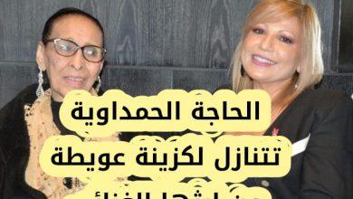 Photo of الحاجة الحمداوية تسلم عويطة إرثها الفني (فيديو)