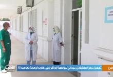 Photo of فيديو: تجهيز مركز استشفائي ميداني بفاس لمواجهة الارتفاع الحاد في حالات الإصابة بكورونا