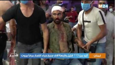 Photo of فيديو: ارتفاع حصيلة ضحايا انفجار بيروت الى 113 قتيلا
