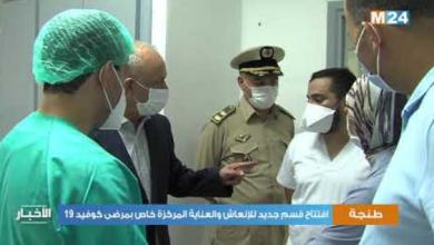 Photo of طنجة: افتتاح قسم جديد للإنعاش والعناية المركزة خاص بمرضى كوفيد 19