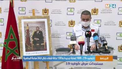 Photo of فيديو: نص تصريح ممثل وزارة الصحة حول الحالة الوبائية خلال ال24 ساعة الماضية