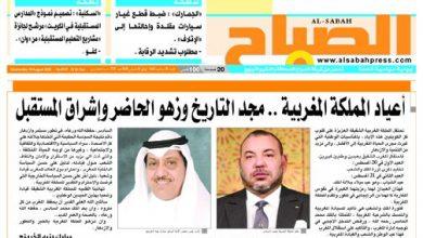 """Photo of جريدة """"الصباح الكويتية"""" تبرز التطور والازدهار الذي يعيشه المغرب تحت قيادة جلالة الملك"""
