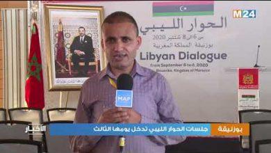 Photo of بوزنيقة: جلسات الحوار الليبي تدخل يومها الثالث