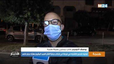 Photo of طنجة: توقيف شخص لتورطه في ارتكاب جناية القتل العمد المقرون بهتك عرض قاصر