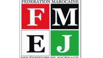 "Photo of الفيدرالية المغربية لناشري الصحف تطلق سلسلة مشاورات لعرض تصوراتها حول تدبير ظروف جائحة ""كورونا"""