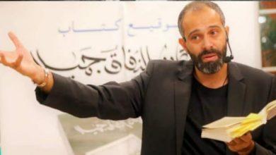 """Photo of الدكتور خالد غطاس يقدم و""""كان النفاق جميلا"""""""
