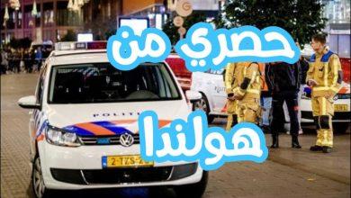 Photo of الشرطة الهولندية تعتقل رجلا حاول سرقة سيدتين – فيديو حصري