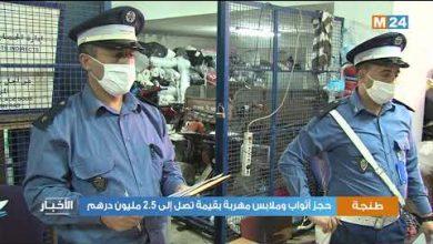 Photo of طنجة: حجز أثواب وملابس مهربة بقيمة تصل إلى 2.5 مليون درهم