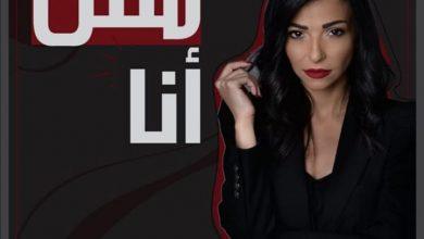Photo of سابين نعمة تستعد لإطلاق مش أنا
