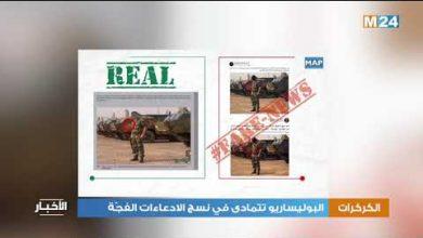 Photo of الكركرات: البوليساريو تتمادى في نسج الادعاءات الفجة (فيديو)