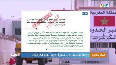 Photo of فيديو: الخطأ والصواب في عملية تحرير معبر الكركارات