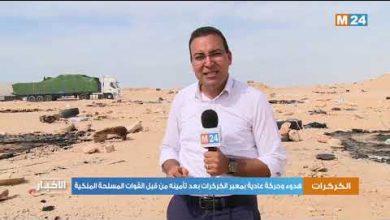 Photo of هدوء وحركة عادية بمعبر الكركرات بعد تأمينه من قبل القوات المسلحة الملكية