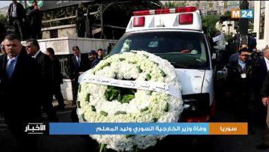 Photo of وفاة وزير الخارجية السوري وليد المعلم