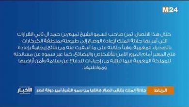 Photo of الملك محمد السادس يتلقى اتصالا هاتفيا من سمو الشيخ أمير دولة قطر