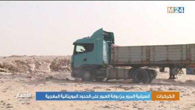 Photo of فيديو: انسيابية المرور من بوابة العبور على الحدود الموريتانية المغربية
