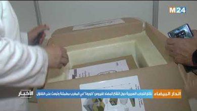 "Photo of فيديو: الكشف عن نتائج التجارب السريرية حول لقاح  ""كورونا"" في المغرب"
