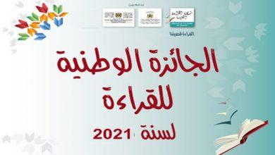 Photo of شبكة القراءة بالمغرب تفتح باب الترشيح للجائزة الوطنية للقراءة في دورتها السابعة (2021)