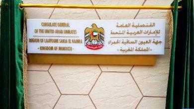Photo of دولة الإمارات العربية المتحدة تفتح قنصلية عامة لها بالعيون