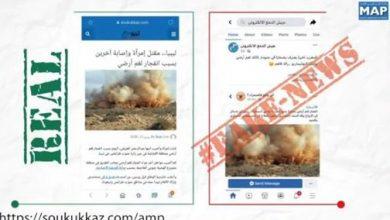 Photo of فيديو: كذبة جديدة للبوليساريو بخصوص انفجار لغم أرضي