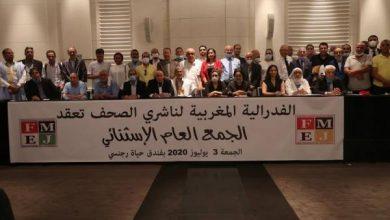 Photo of الفيدرالية المغربية لناشري تصدر بلاغا عقب عملية تحرير القوات المسلحة الملكية لمنطقة الكركرات