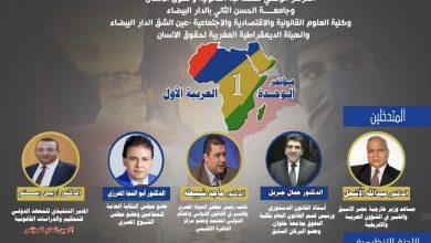 "Photo of القاهرة.. مؤتمر الوحدة العربية الأول حول موضوع ""مغربية الصحراء من خلال الأبعاد القانونية والسياسية والاجتماعية"""