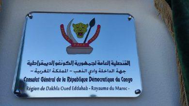 Photo of جمهورية الكونغو الديمقراطية تفتح قنصلية عامة لها بالداخلة