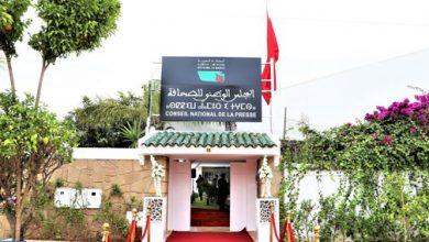 "Photo of ""مستقبل الصحافة المغربية بين آثار الجائحة والأزمة الهيكلية"" موضوع ندوة بالبيضاء غدا الاثنين"