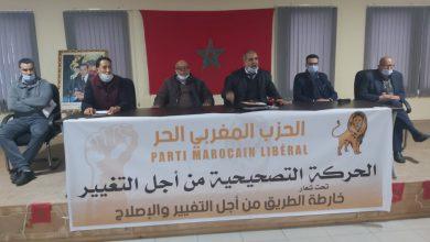 """Photo of المجلس السياسي للحزب المغربي الحر يصدر بلاغا حول بلطجية مسخرة للدفاع عن """"زيان"""""""