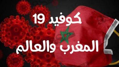 Photo of التصريح الصحفي النصف شهري لوزارة الصحة – جائحة كوفيد 19 في المغرب والعالم – فيديو –