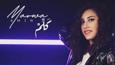 "Photo of بعد أكثر حد بكاني.. مروة أمين تعود بأغنية ""كَلِّمْ"""