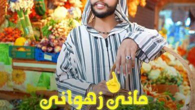 Photo of حسن الحسيمي يستعد لطرح فيديو كليب ماني زهواني