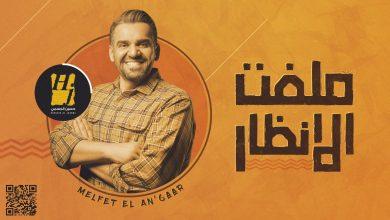 "Photo of من أشعار نهيّان بن زايد آل نهيان.. الجسمي يغني ""مِلفِت الانظار"""