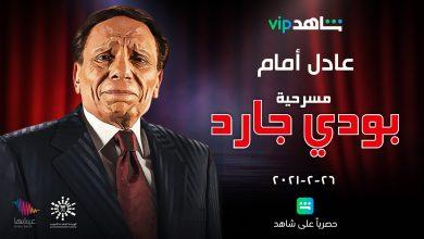 "Photo of آخر مسرحية للفنان عادل إمام ""بودي جارد"" حصرياً على ""شاهد VIP"""