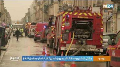 Photo of مقتل شخص وإصابة آخر بجروح خطيرة إثر انفجار محتمل للغاز بمدينة بوردو الفرنسية