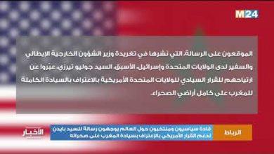 Photo of قادة ومنتخبون حول العالم يوجهون رسالة لبايدن لدعم القرار الأمريكي بالإعتراف بسيادة المغرب على صحرائه