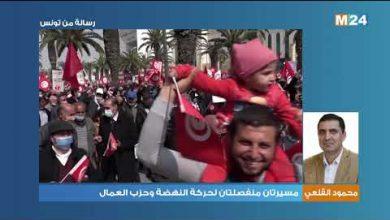 Photo of تونس: مسيرتان منفصلتان لحركة النهضة وحزب العمال
