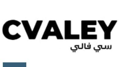 """Photo of """"سي فالي"""" من موقع الأكثر زيارة في السعودية – C valey"""