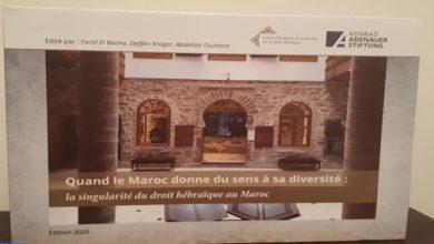 Photo of الصويرة: تقديم كتاب حول تفرد القانون العبري بالمغرب