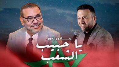 Photo of رياض العمر في رائعة.. يا حبيب الشعب