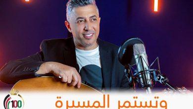 """Photo of عمر العبداللات يغني """"وتستمر المسيرة""""  احتفاءاً بمئوية الدولة الأردنية"""