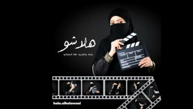 "Photo of هلا الحلواني تطرح برنامجها ""هلا شو"" الجديد في رمضان"