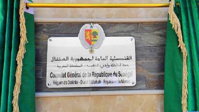 Photo of بوريطة ووزيرة خارجية السنغال يترأسان مراسيم افتتاح القنصلية العامة السنغالية بالداخلة