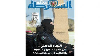 Photo of في العدد الجديد لمجلة الشرطة: الأمن الوطني.. رافعة للتنمية بالأقاليم الجنوبية