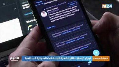Photo of تويتر توسع نطاق خاصية المحادثات الصوتية المباشرة (فيديو)